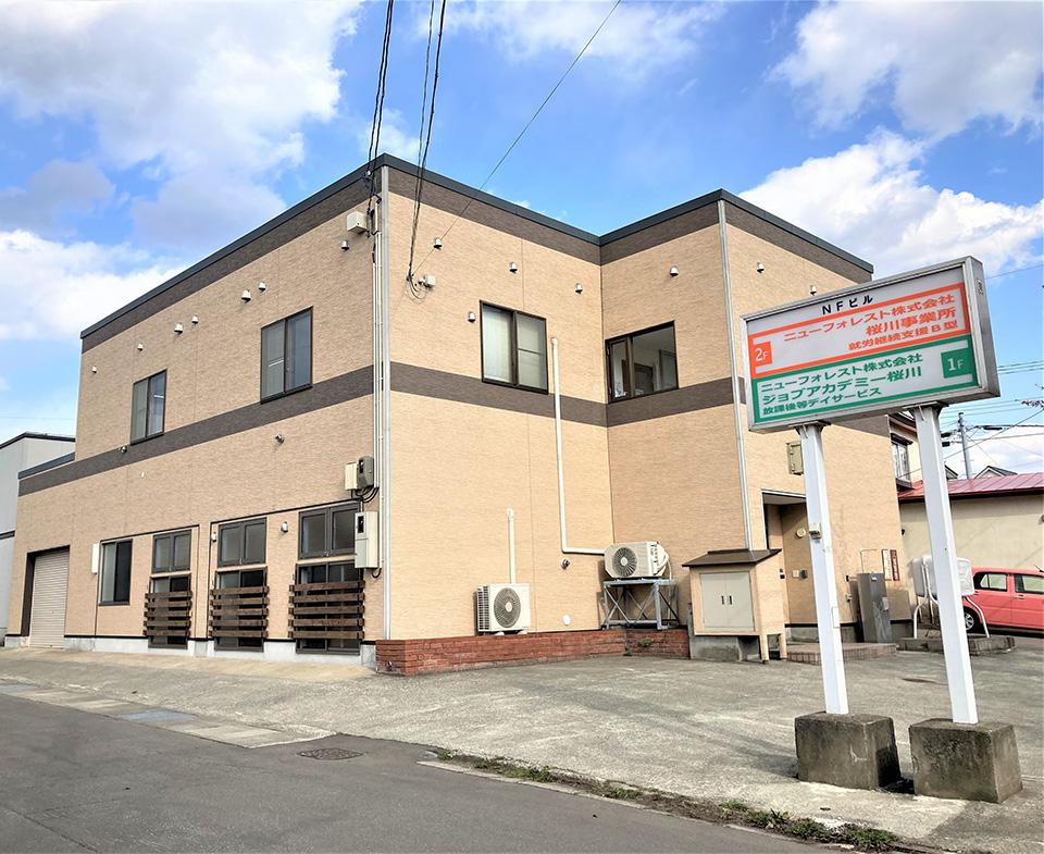 桜川事業所